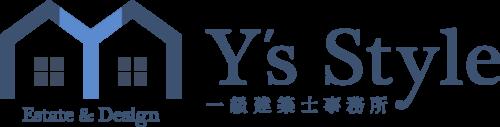 宇都宮市の建築設計・インテリアコーディネート Y's Style