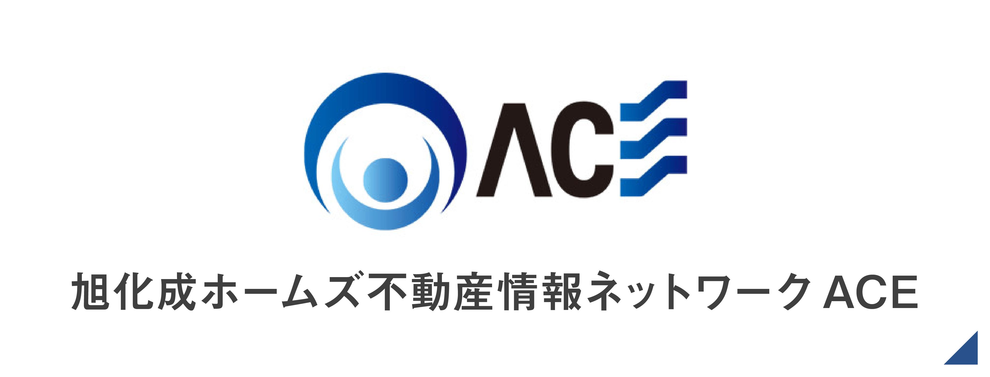 旭化成ホームズ不動産情報ネットワーク ACE