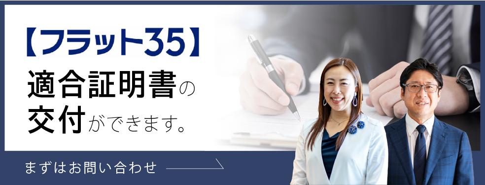 フラット35 適合証明書の交付ができます。